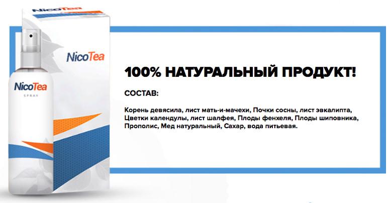Состав спрея NicoTea