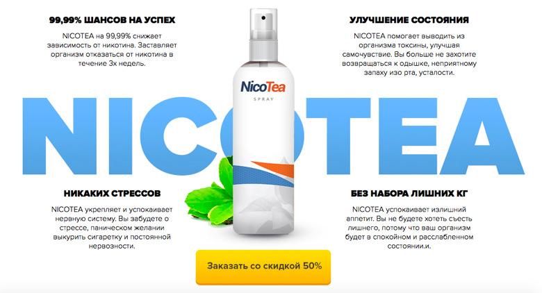 Почему NicoTea