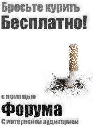 Манры бросить курить