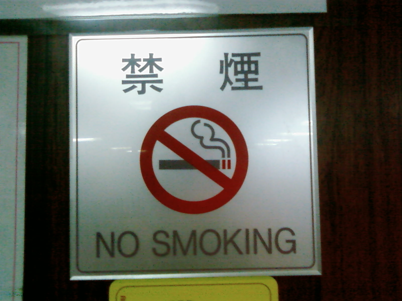 "Табличка ""No smoking"""