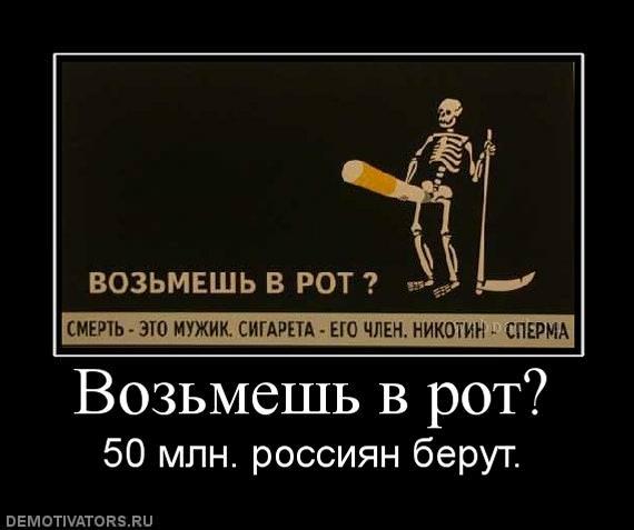 Возьмешь в рот. - 50 млн. россиян берут. - демотиватор на деМатом.ком