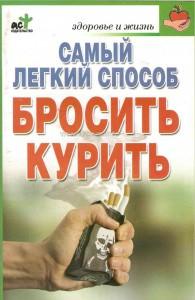 Влияние никотиновой зависимости на человека