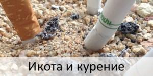 Икота при курении – как избавиться | Обзоры моих мыслей