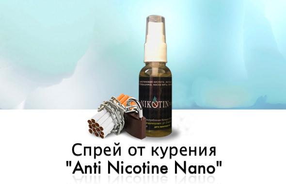 Антиникотин Нано