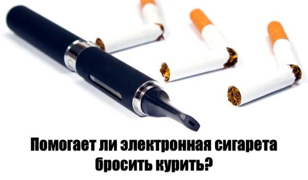 Клуб брось курить