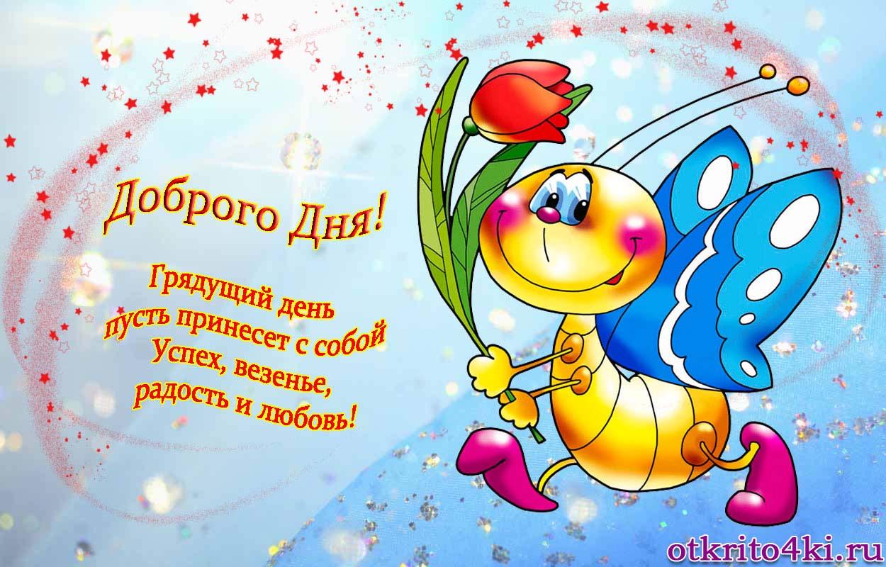Картинки с пожеланием доброго дня прикольные и хорошие
