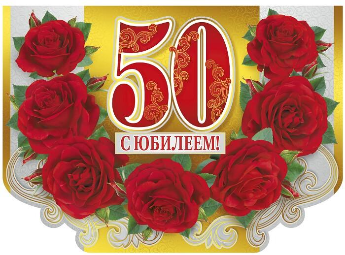 Открытки к юбилей 50 лет