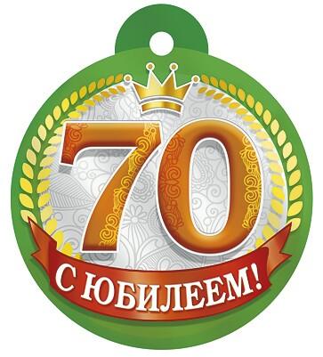 Медаль к юбилею 70 лет