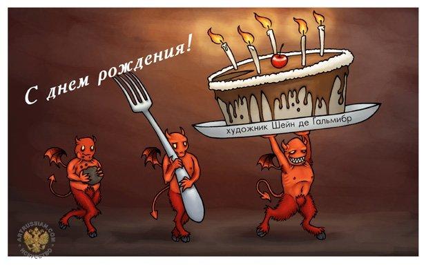 Днем, прикольные открытки с днем рождения черный юмор