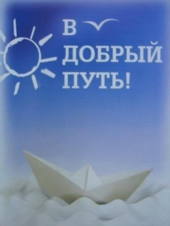 Юбилеем, открытки с пожеланием в добрый путь