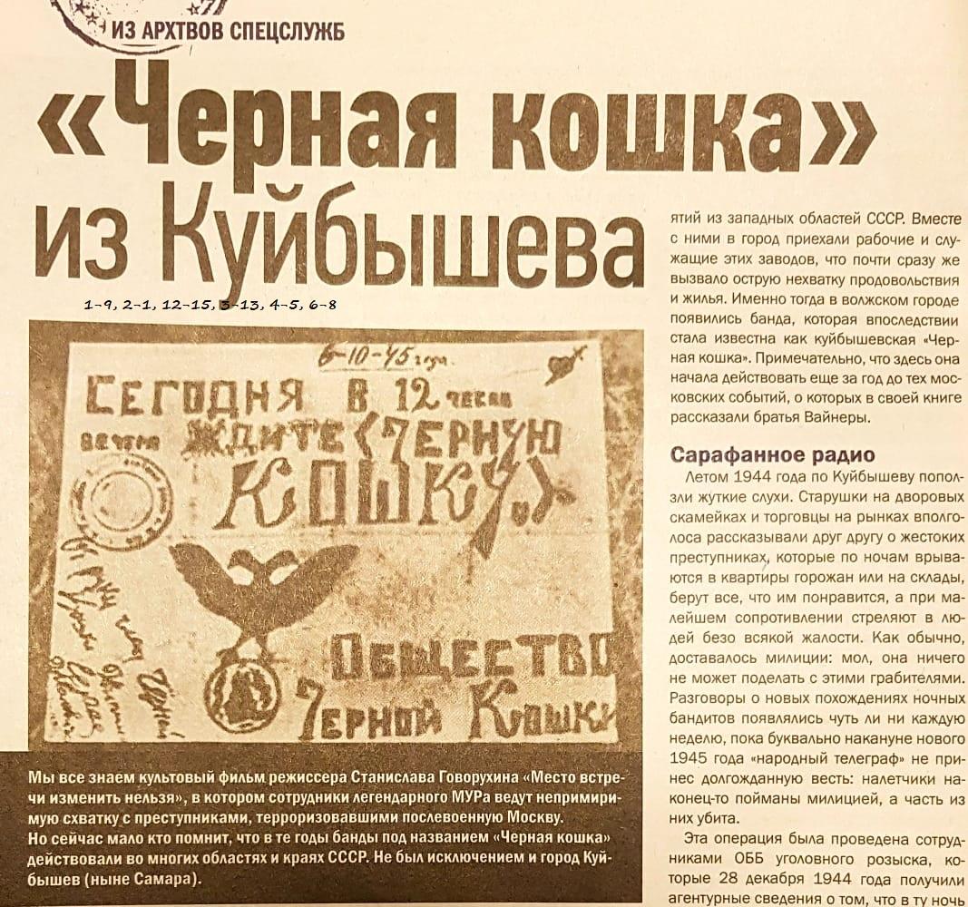 13 Газета.jpeg