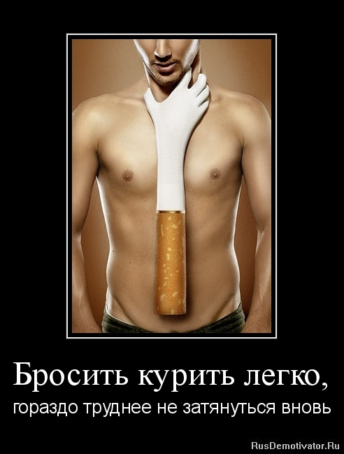 Картинка прикол бросай курить
