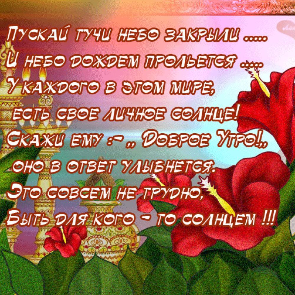открытки со стихами пожелания хорошего дня пейзажи