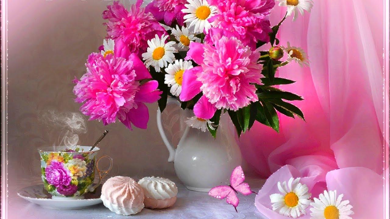 Картинка с добрым утром цветы пионы