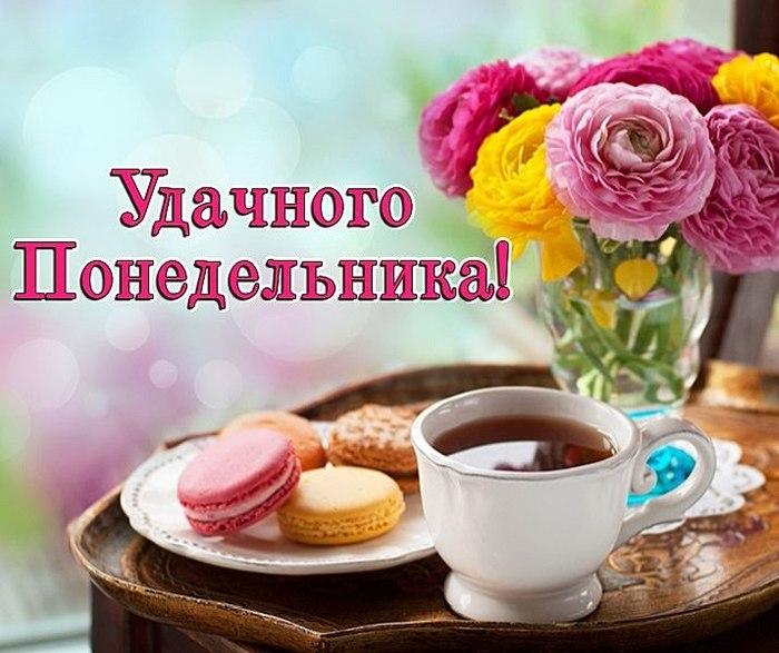 Открытки доброго понедельника удачной недели, поздравлением днем