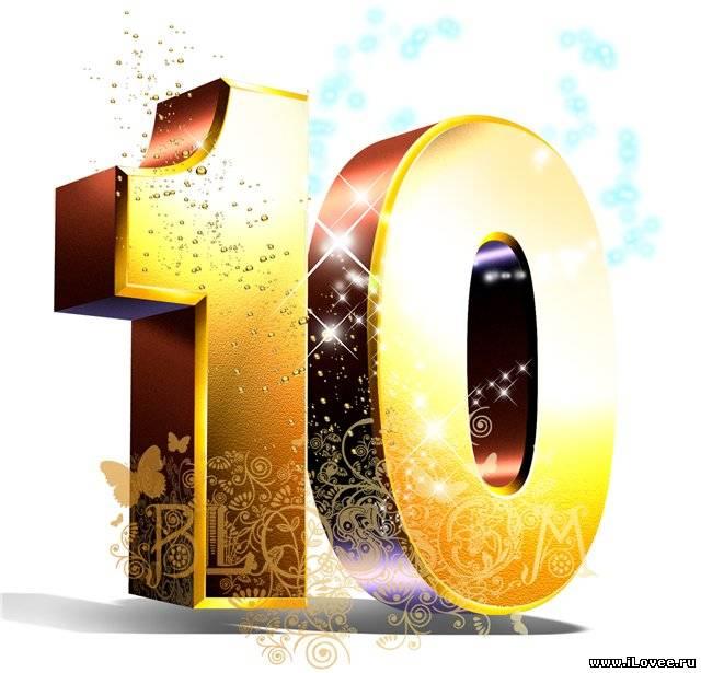 Поздравления, 10 лет работы открытки