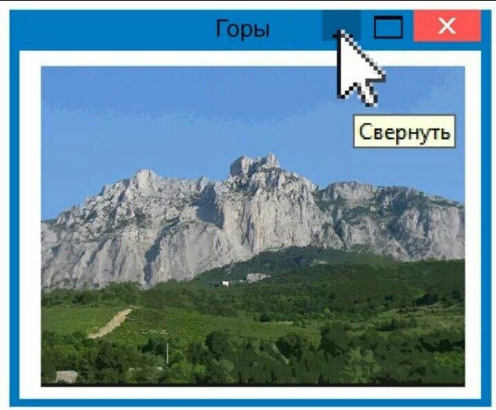 Рассказ и картинка горы этого каждый