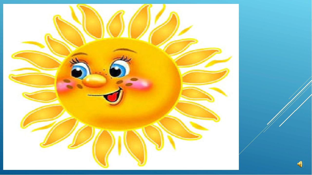 Открытки фото, солнышко картинка анимашка