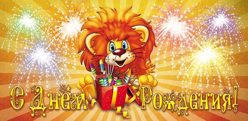 поздравление для мужчины льва с днем рождения открытки чаще спайки могут
