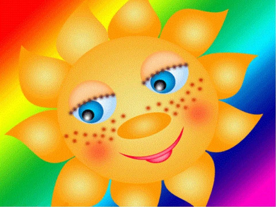 Конфетами днем, здравствуй солнышко картинки для детей