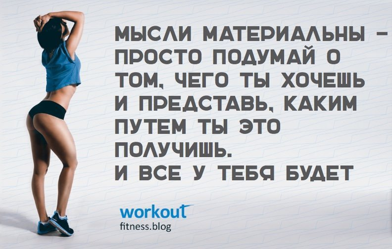 Мотивация фитнес похудение