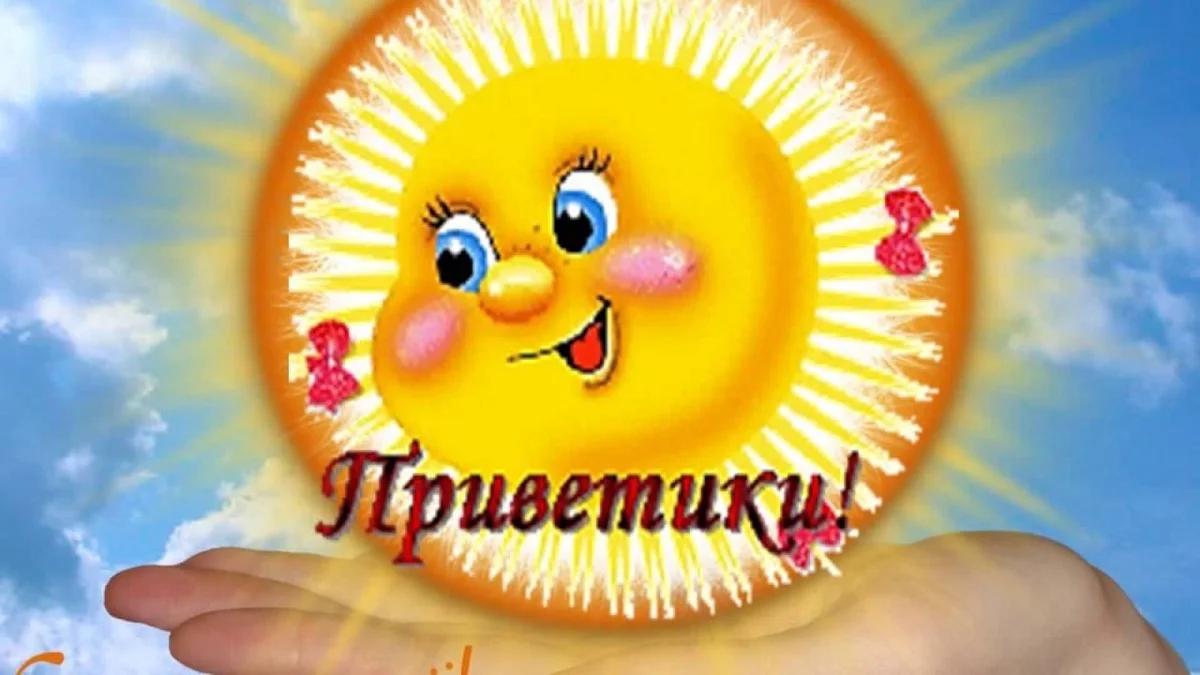 Солнечные картинки с надписями