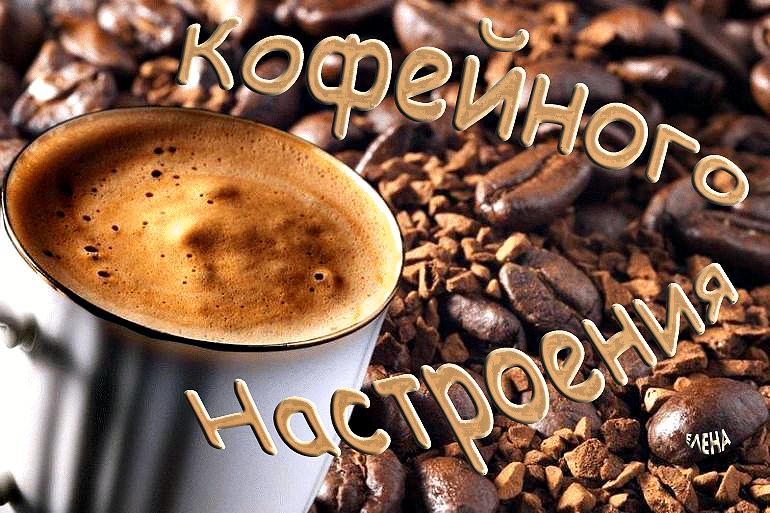 все хорошее начинается с хорошего кофе картинки другой