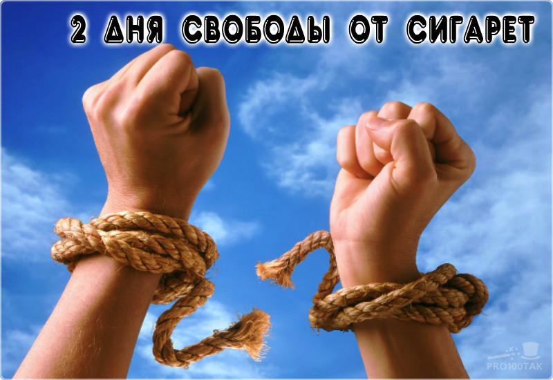 2 дня свободы.jpg