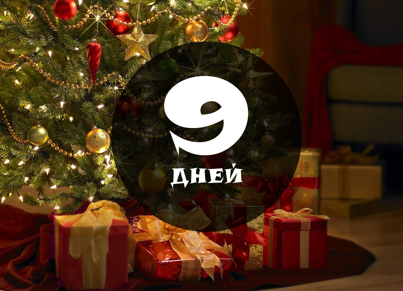Открытки 2 дня до нового года