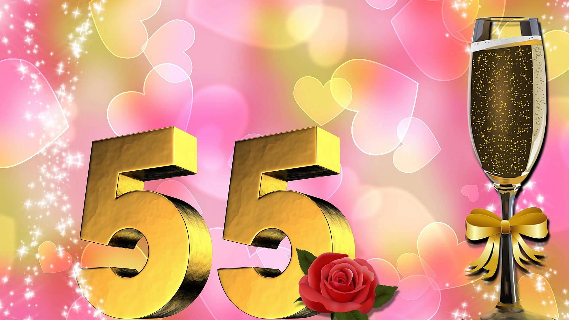 Днем рождения, открытки с 55 летием женщине анимация