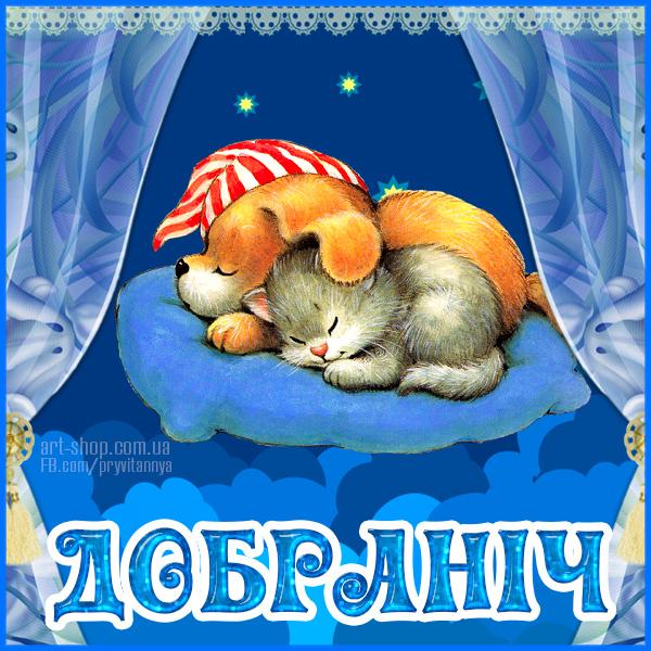 Открытки на украинском языке спокойной ночи