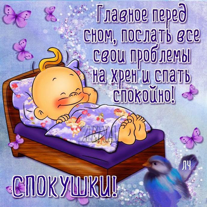 заботливо держит поздравления как тебе спалось развивается