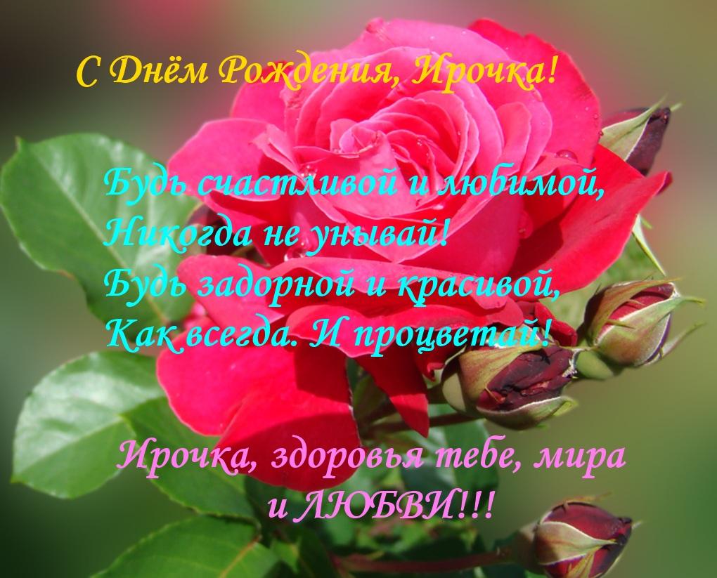 Поздравление с днем рождения женщине картинка с цветами ирина, для