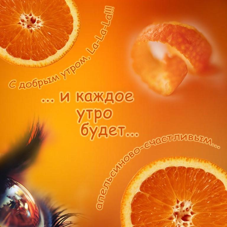 Поздравления с днем рождения про апельсин