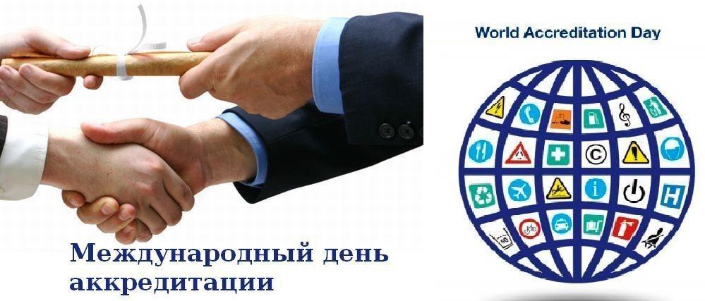 заболевания международный день аккредитации открытки вальдорфская