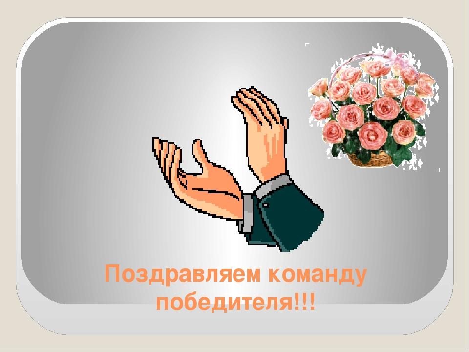 Картинки с поздравлением победы в танцах