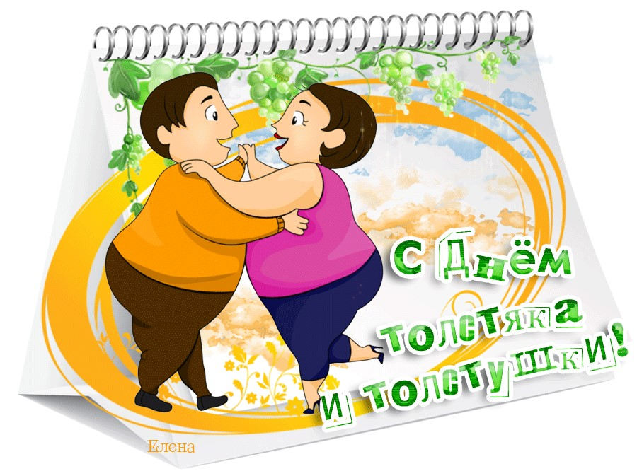 день толстяка и толстушки картинки прикольные