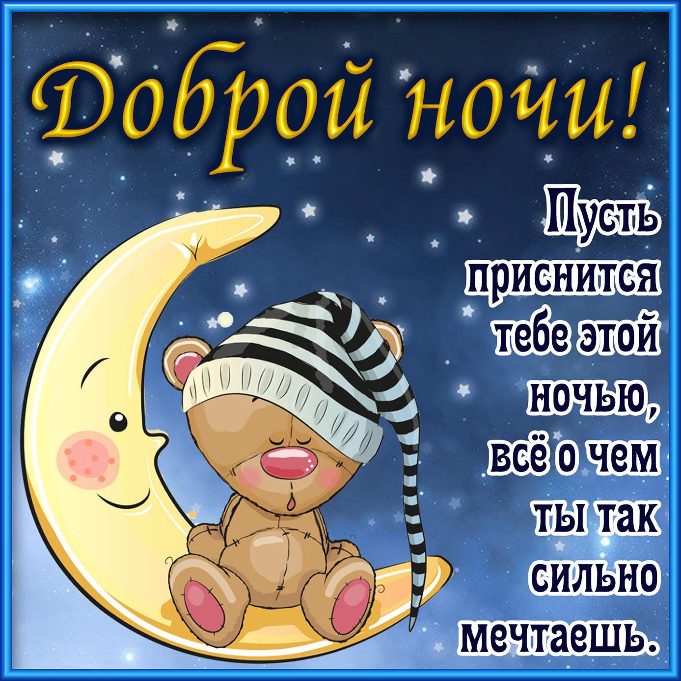 восточные пожелания доброй ночи чтобы