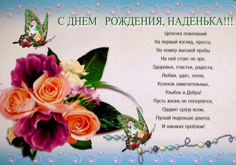 Стихи поздравления надежде с днем рождения