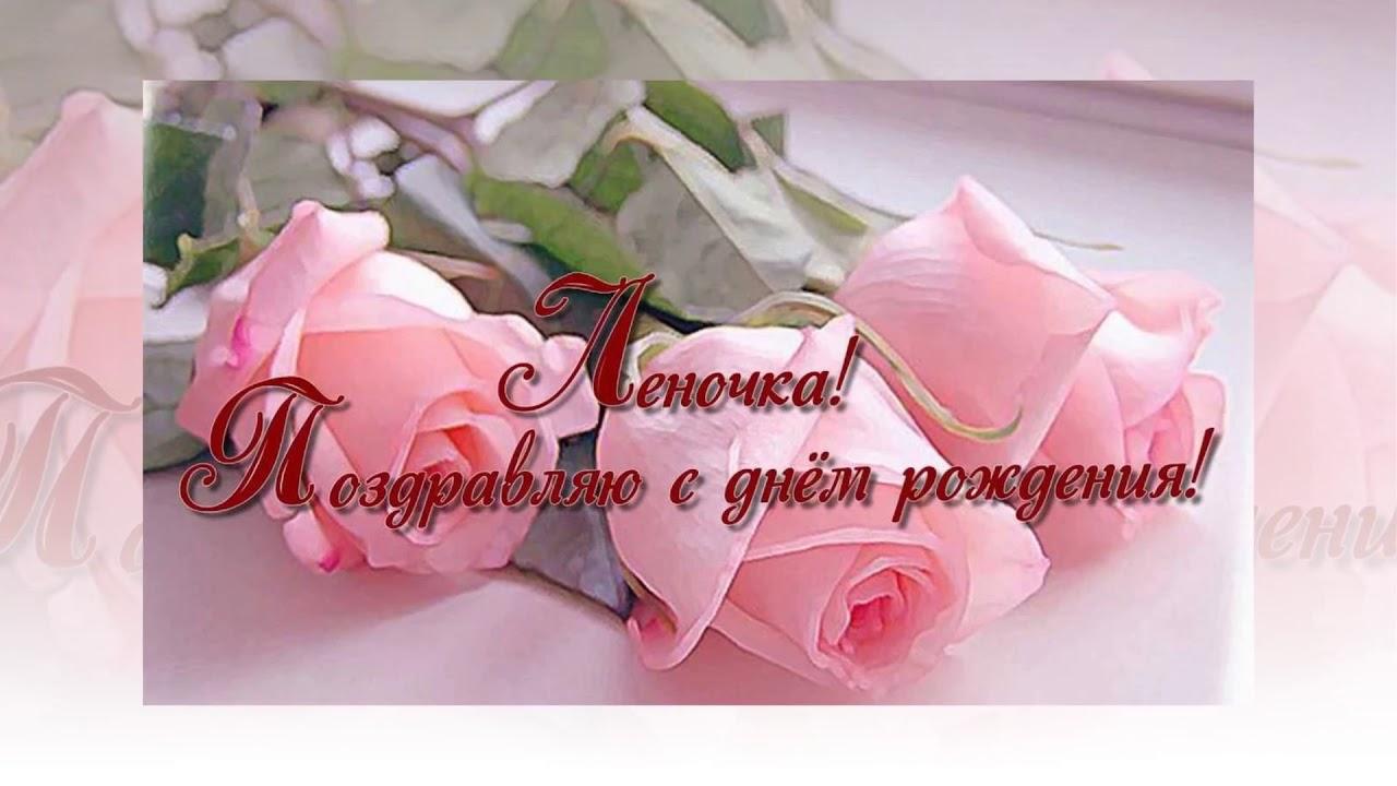 Леночка с днем рождения открытка с шикарными розами, новогодние