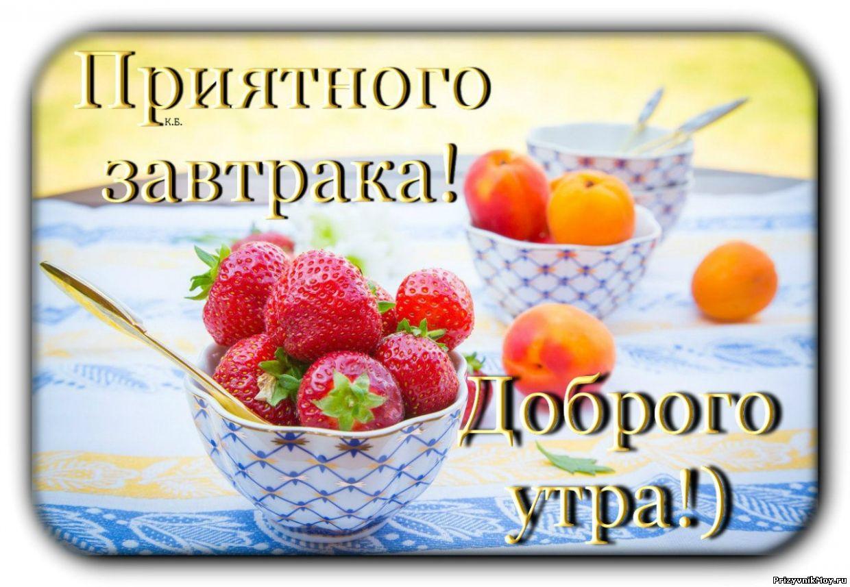 Картинки с добрым утром и хорошего настроения фрукты