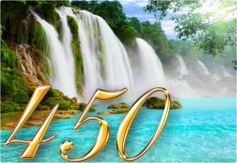 450 водопад.jpg