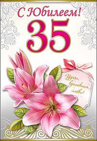 Картинки поздравление дочери с 35 летием, открытки