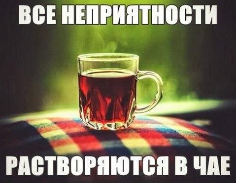 Пойдем чай пить открытки, рисунки буквами