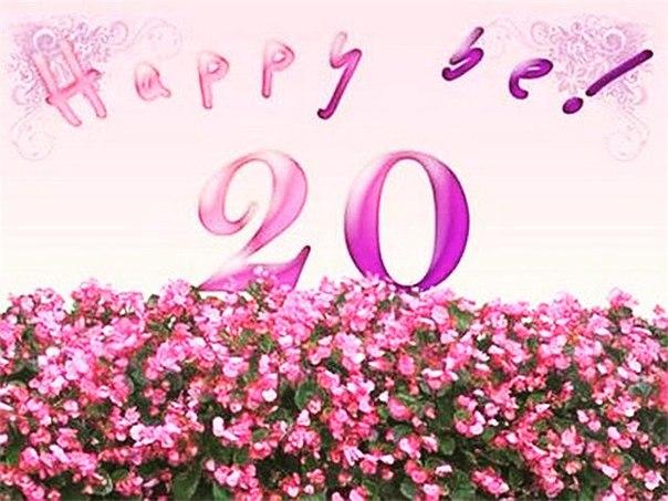 красивое поздравление с днем рождения сестренка моя с 20летием пути был