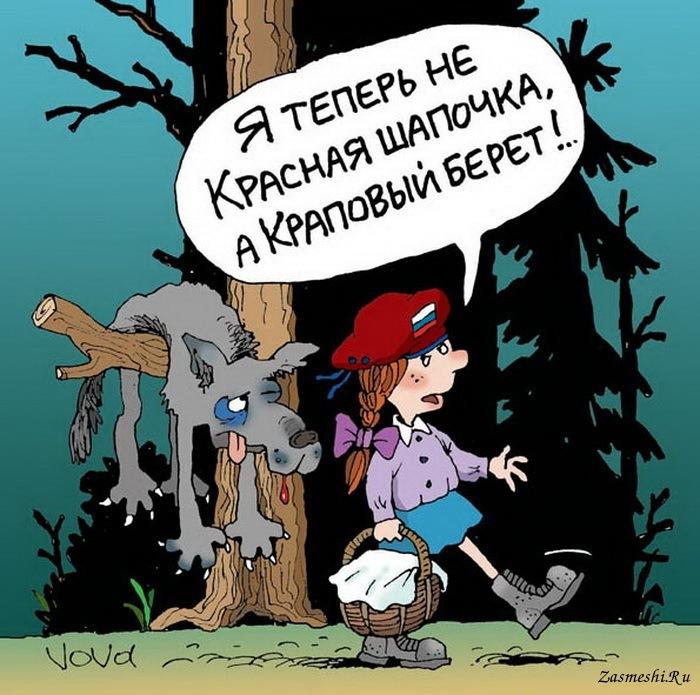 61-Ne-krasnaya-shapochka.jpg