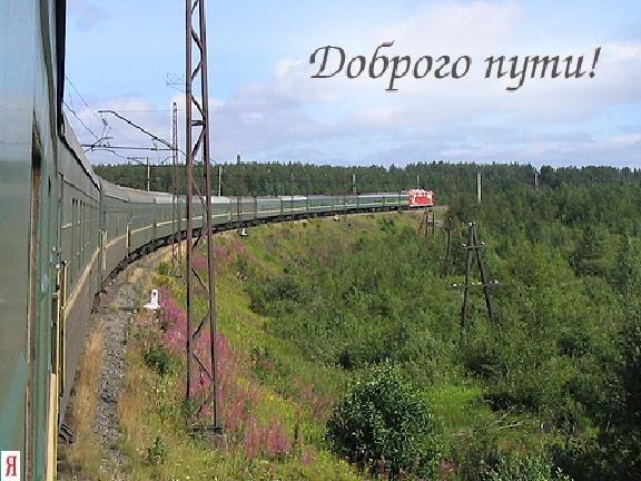 Картинки счастливого пути на поезде прикольные