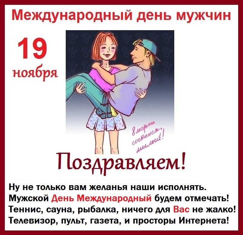 Виде, открытка международный мужской день 19 ноября
