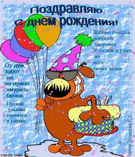 Поздравления с днем рождения друга 18 лет