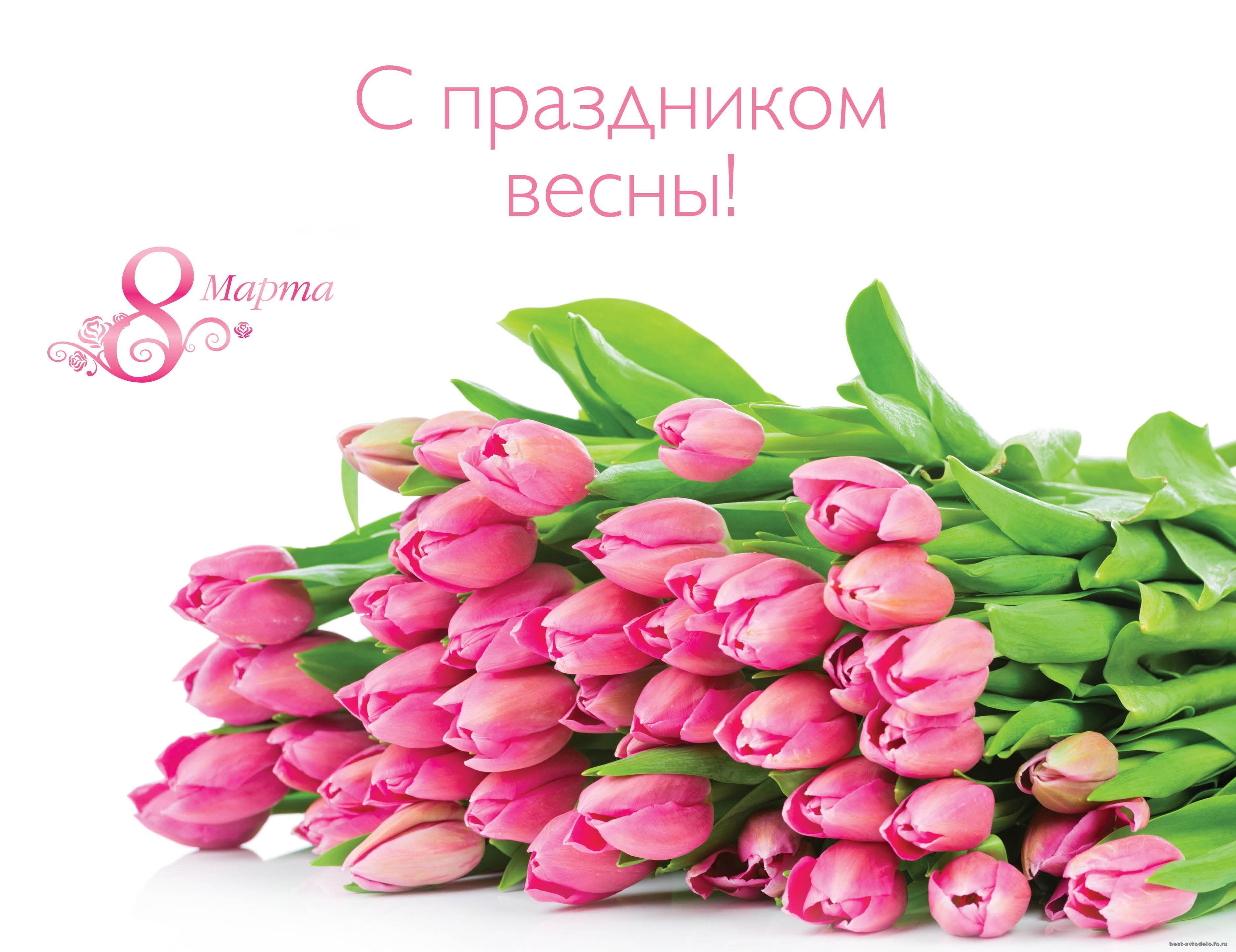 Поздравления с 8 марта короткие и красивые в прозе